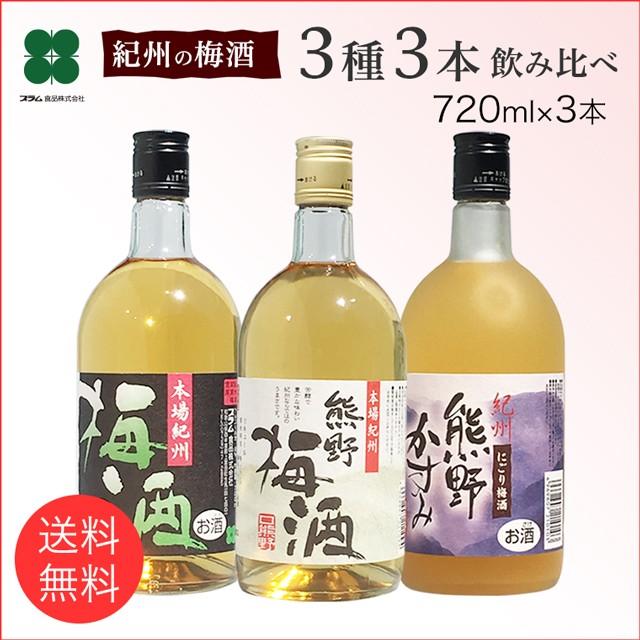 【送料無料】 紀州の梅酒 飲み比べセット(720ml...