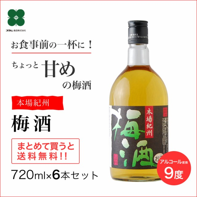 本場紀州 梅酒(720ml×6本)ケース販売 送料無料...