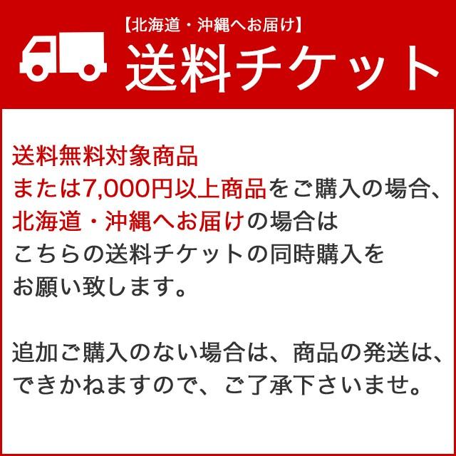 追加送料チケット(北海道・沖縄へお届けの場合)...