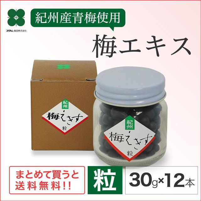 梅エキス(粒)紀州産の青梅使用 (30g×12個)...