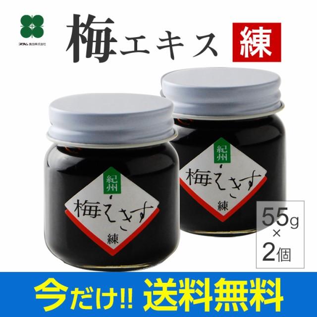 敬老の日 梅エキス(練)55g×2個 送料無料(北海...