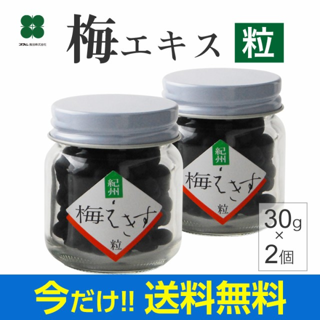 梅エキス(粒)30g×2 送料無料(北海道・沖縄は+...