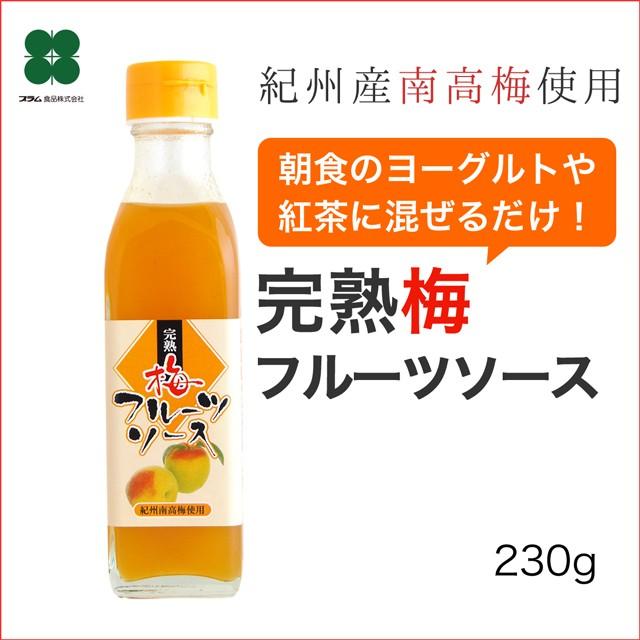 完熟梅フルーツソース