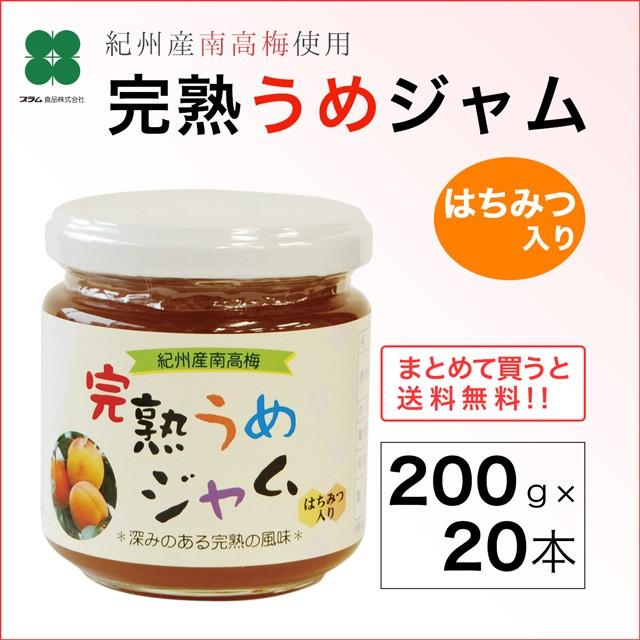 完熟うめジャム(200g×20本) 送料無料(北海道...