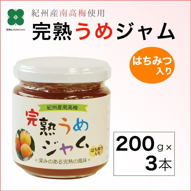 完熟うめジャム(200g×3本)