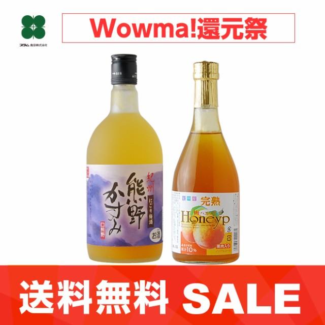 熊野かすみと完熟梅ハニップ 梅酒と梅ドリンクの...