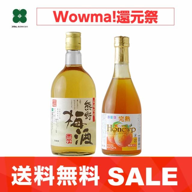 熊野梅酒と完熟梅ハニップ 梅酒と梅ドリンクのセ...