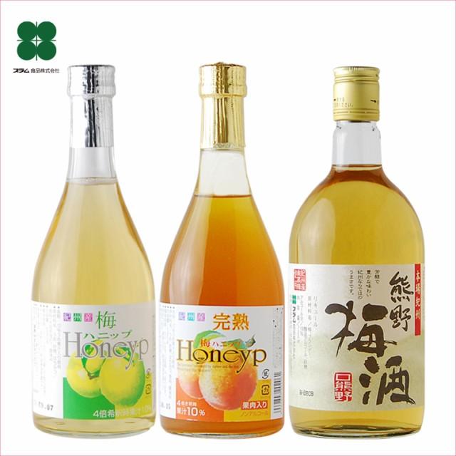 梅酒と梅ドリンク お中元 三咲セット