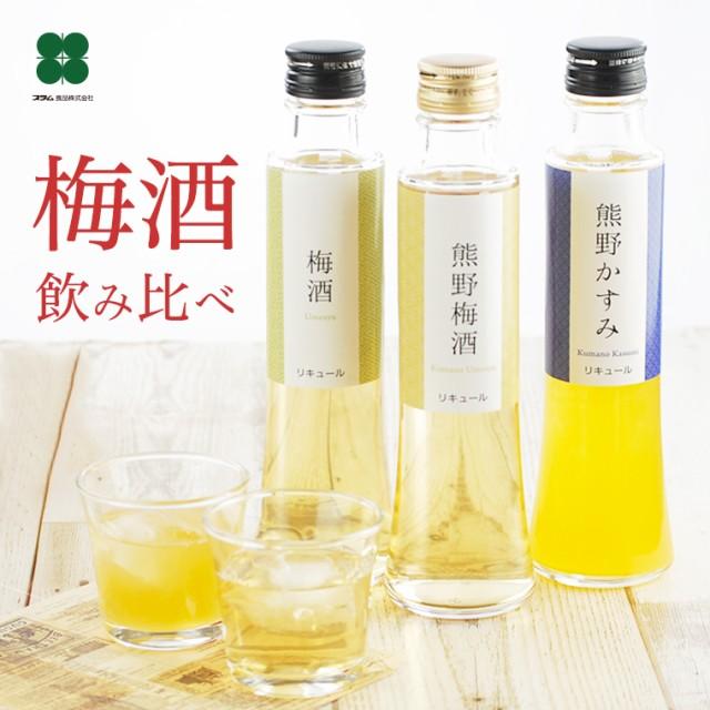 敬老の日 梅酒 ギフト お酒 飲み比べ 紀州の梅酒3...