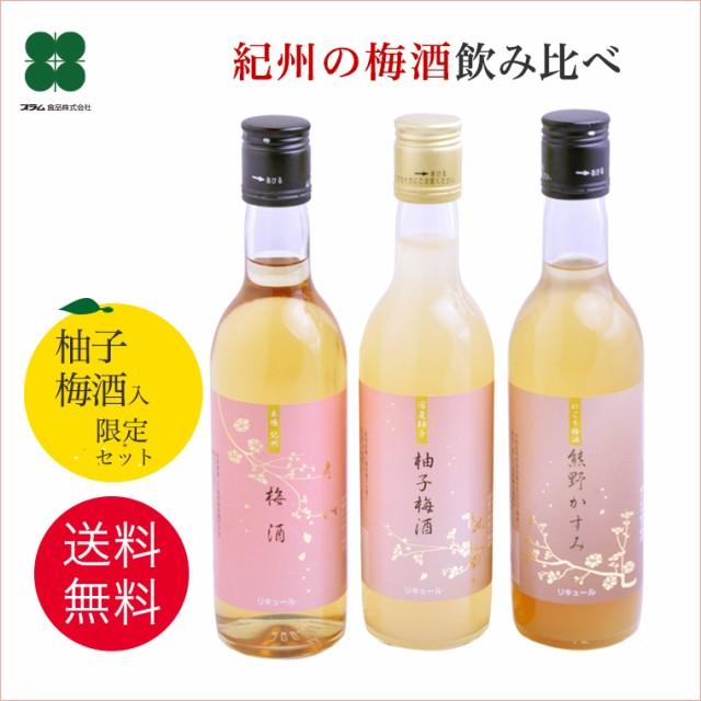 梅酒 飲み比べ お中元 柚子梅酒入 紀州の梅酒3種3...