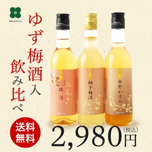 梅酒 飲み比べ 柚子梅酒入 紀州の梅酒3種3本飲み...