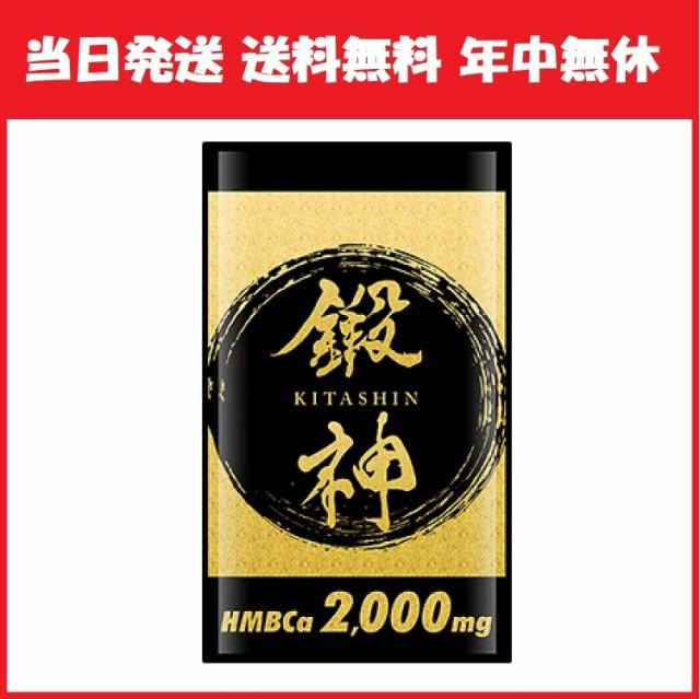 HMB ダイエット サプリ 鍛神 HMB キタシン (180粒...