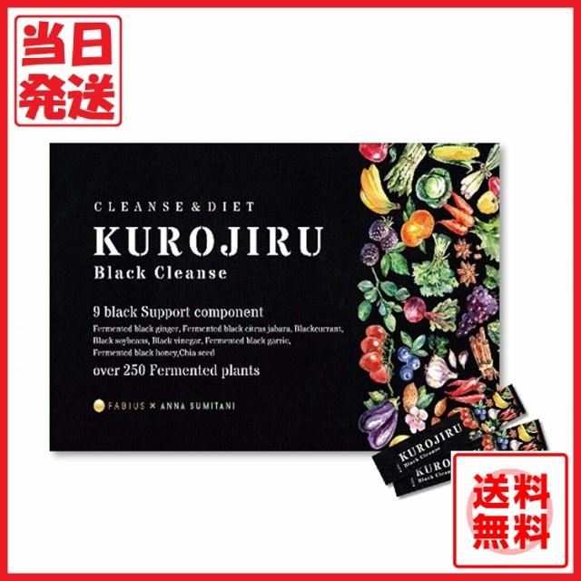 黒汁 KUROJIRU  炭 サプリ クレンズ ダイエット 3...