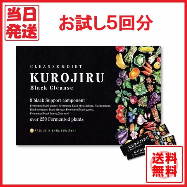 【お試し5回分】黒汁 KUROJIRU  炭 サプリ クレン...