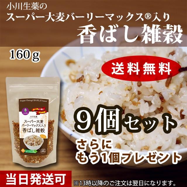 小川生薬の小川生薬 スーパー大麦バーリーマック...