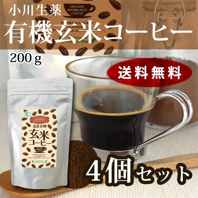 小川生薬 有機玄米コーヒー 200g 4個セット