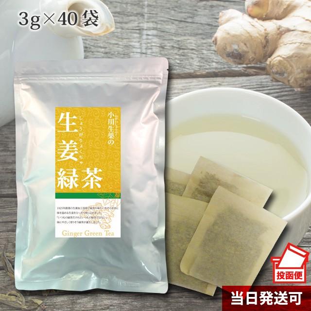 【ポスト投函便送料無料】小川生薬 生姜緑茶 2g×...