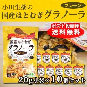 【ポスト投函便送料無料】小川生薬 国産はとむぎ...