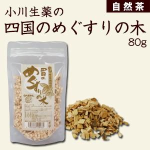 厳選小川生薬 四国のめぐすりの木(目薬の木/メグ...