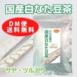 国産ナタ豆茶 白なた豆茶 3g×30袋ティーバッグ D...
