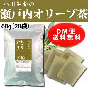 小川生薬の瀬戸内オリーブ茶 3g×20袋 DM便