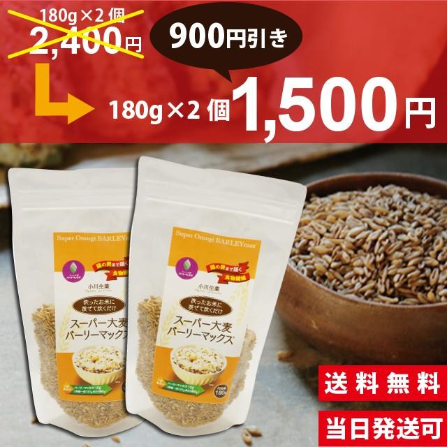 小川生薬のスーパー大麦バーリーマックス 180g D...