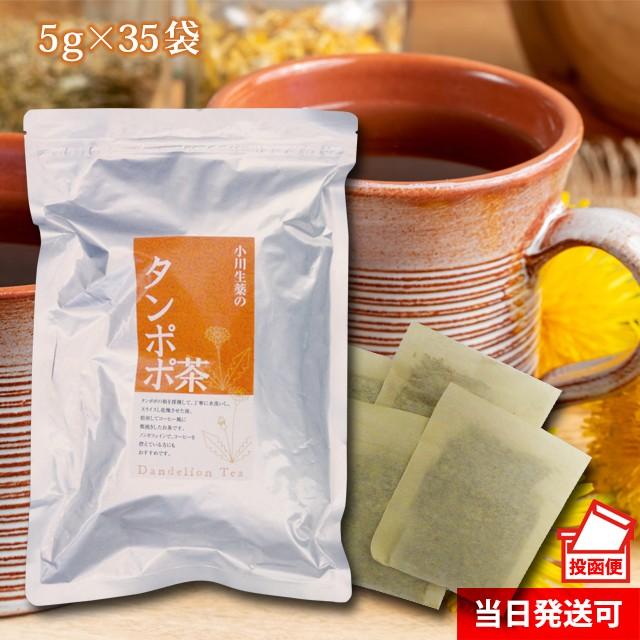 たんぽぽ茶〈タンポポ茶〉 5g×35袋 2パック入り...