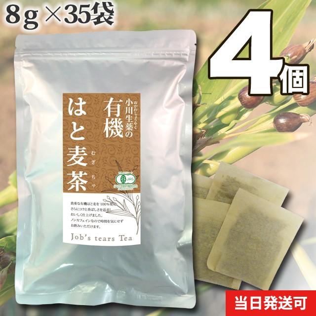 【送料無料】小川生薬 有機はと麦茶 8g×35袋 4個...
