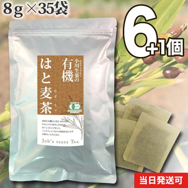 【送料無料】小川生薬 有機はと麦茶 8g×35袋 6個...