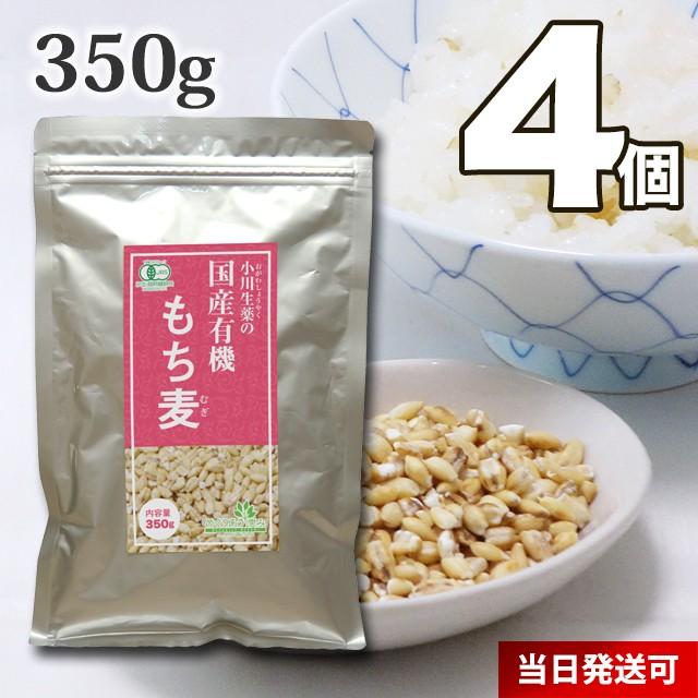 【送料無料】小川生薬 国産有機もち麦 350g 4個セ...