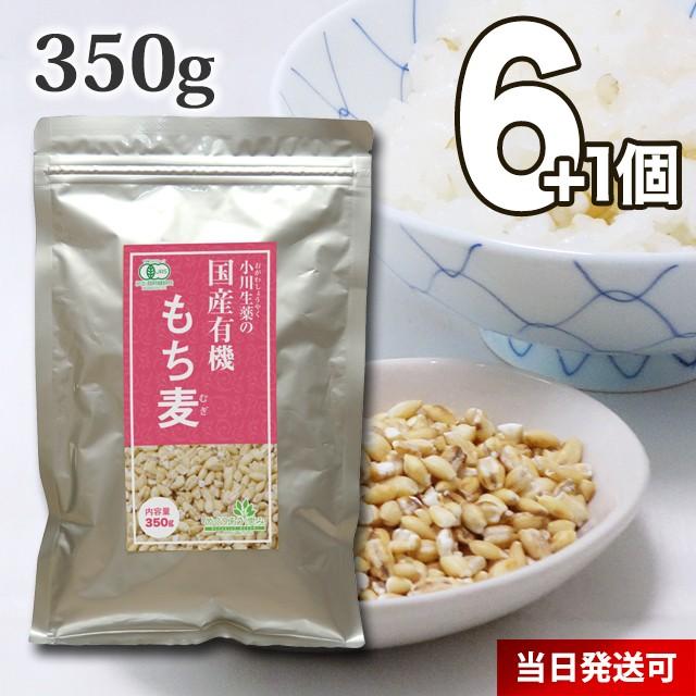 【送料無料】小川生薬 国産有機もち麦 350g 6個セ...