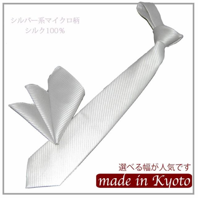 【ネクタイ/ポケットチーフ フォーマルタイ】シル...