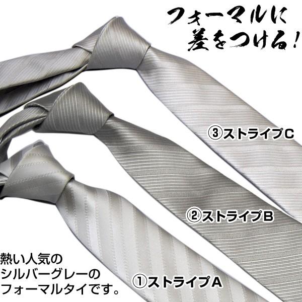 【ネクタイ】【フォーマルタイ】シルク/日本製人...