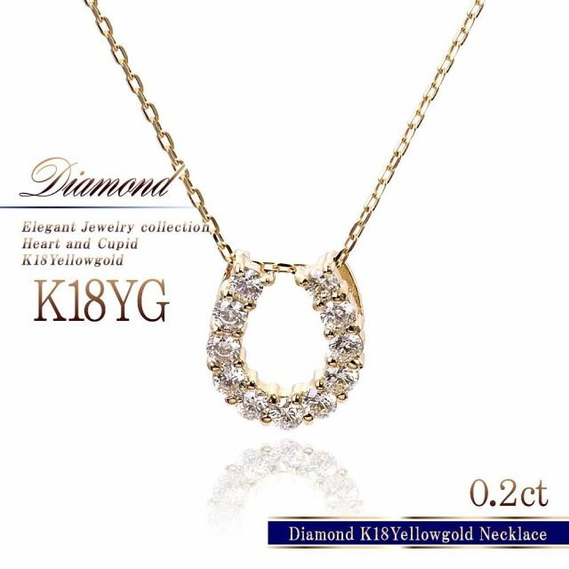 馬蹄ネックレス 18金 ダイヤモンド 18k イエロー...