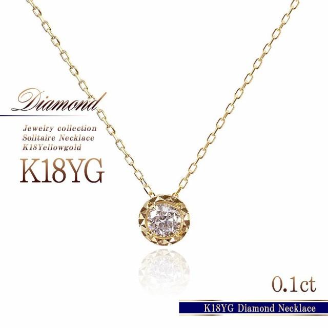 18金ネックレス レディース ダイヤモンド K18 ネ...
