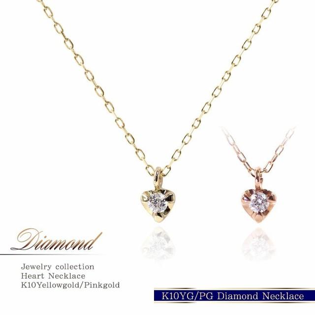 ダイヤモンド ネックレス K10YG K10PG 0.03ct プ...