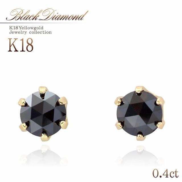 ピアス ブラックダイヤモンド 18K 18金 ゴールド ...