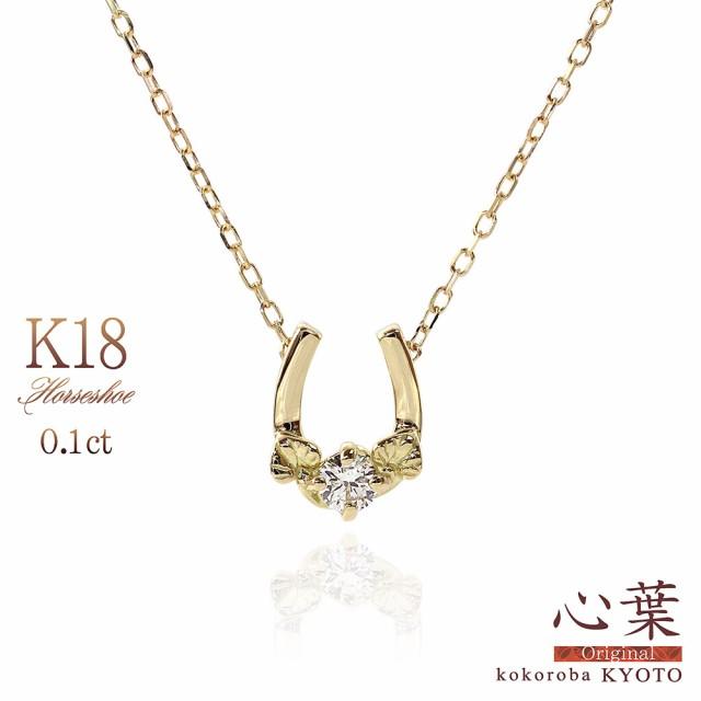 K18 ダイヤモンド 葵 馬蹄 ネックレス ホースシュ...