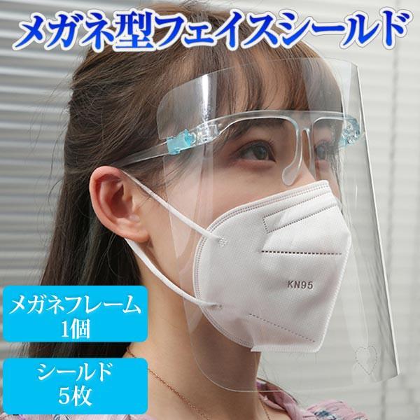 フェイスシールド フェイスガード メガネ型 透明 ...