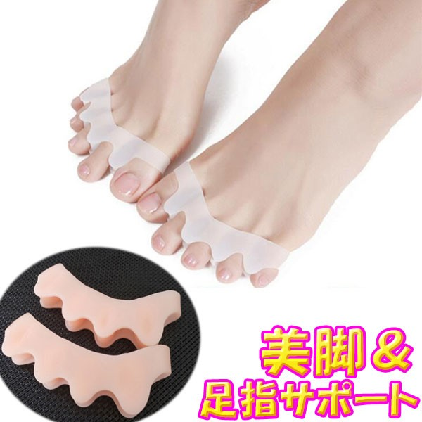 【送料無料 1ペア2個入り】足指矯正パッド 足指分...