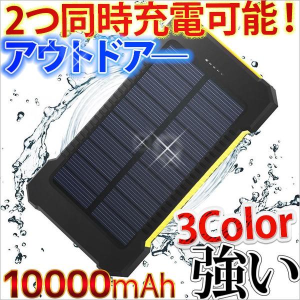 送料無料 ソーラー 充電器 大容量 iPhone7S/plus...
