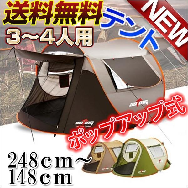 テント ワンタッチ ポップアップ 3〜4人用 UVカ...