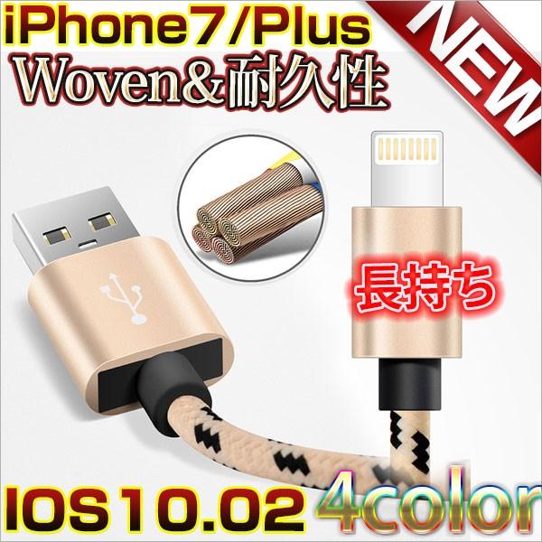 送料無料 iPhone7/plus 充電ケーブル ナイロンメ...