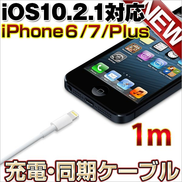送料無料 【メール便】iPhone7/plus 充電ケーブル...