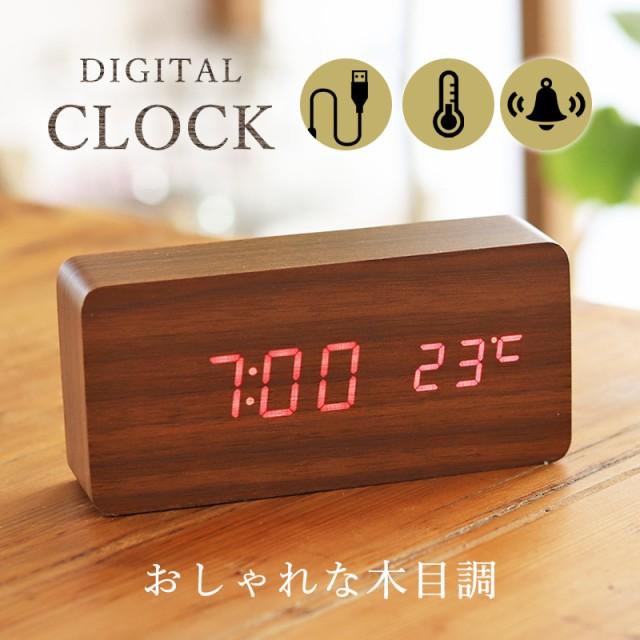時計 デジタル時計 置き時計 木目調 温度計 シン...