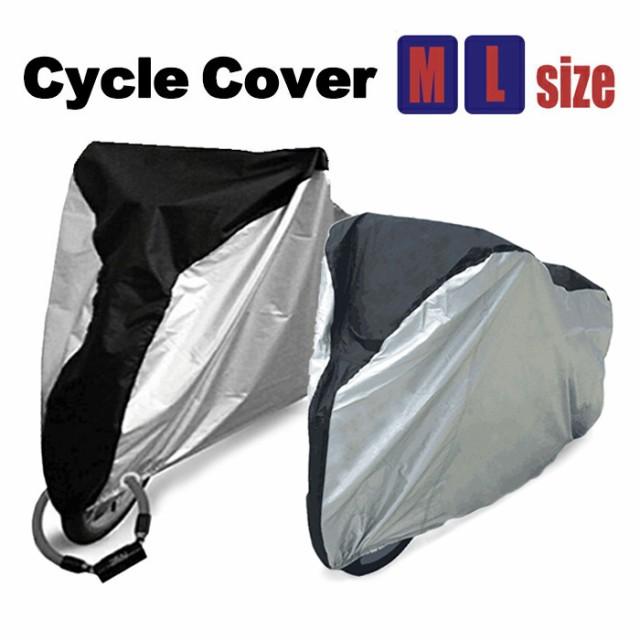 自転車カバー 風飛び防止付きサイクルカバー UV加...