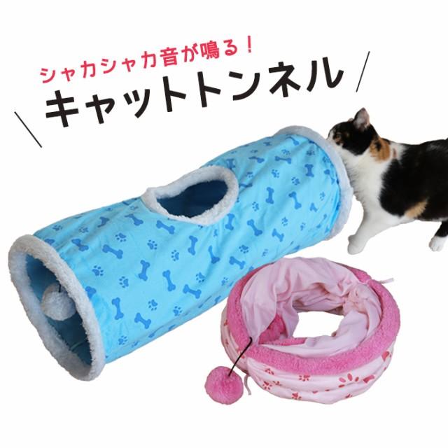 キャットトンネル 猫トンネル 猫 ペット おもちゃ...