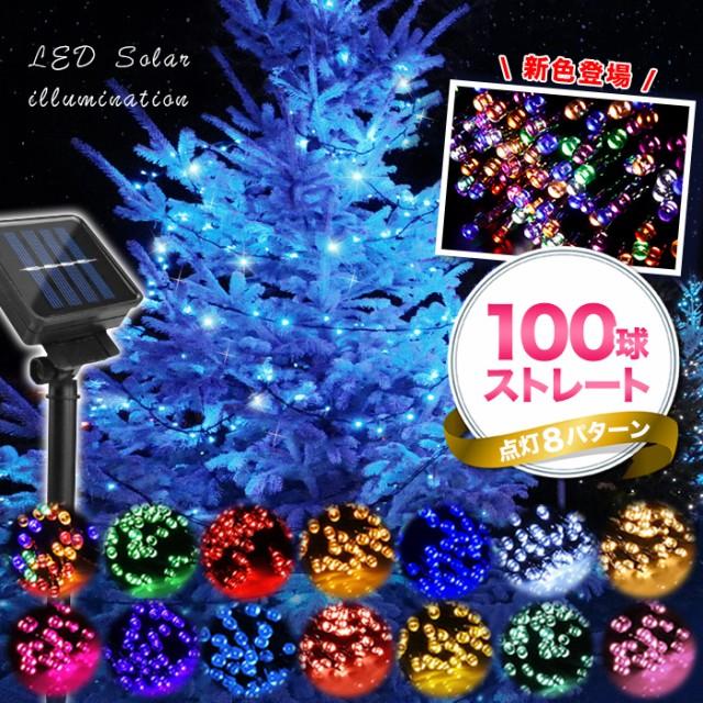 LEDソーラーイルミネーション 100球 点灯8パター...