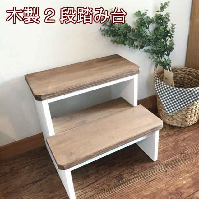 大人気!!  木製 2段 踏み台 全7色