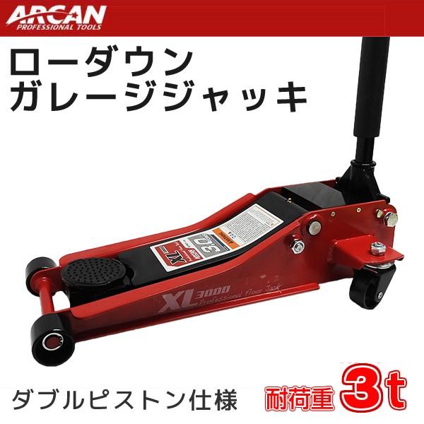 超低床76mm!ARCAN 油圧式 ガレージジャッキ 3トン...